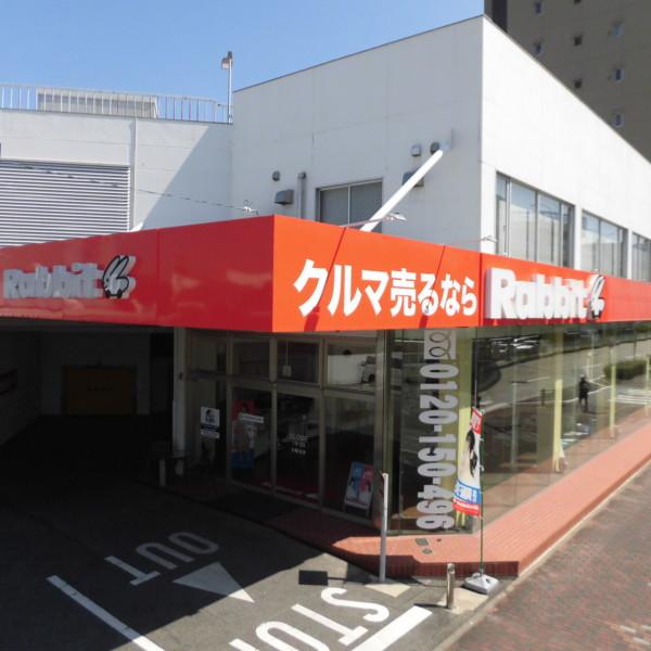 ラビット黒川店