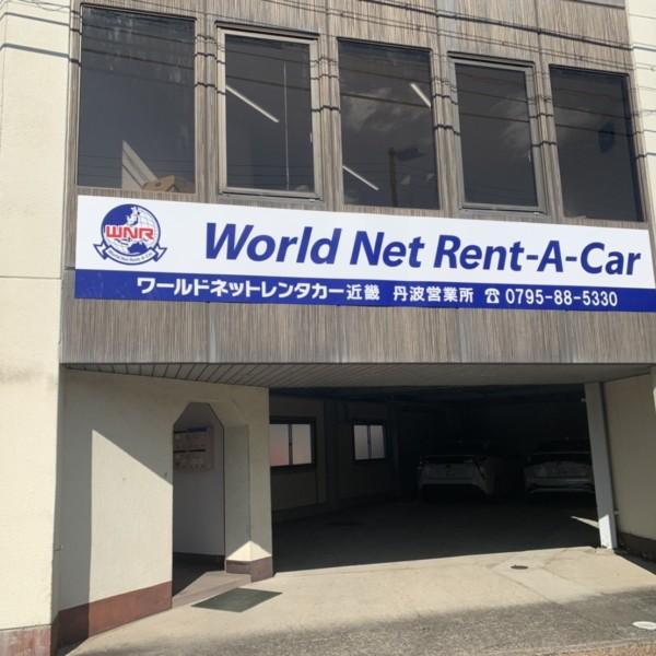 ワールドネットレンタカー近畿 丹波営業所